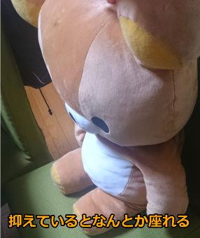 rirakkuma-tokudai2.jpg